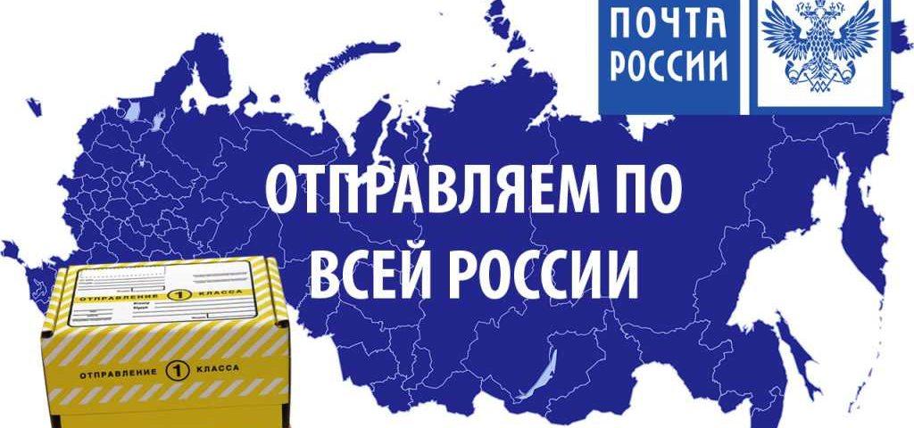 скупка почтой России